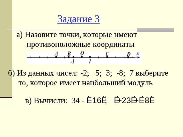 Задание 3 а) Назовите точки, которые имеют противоположные координаты б) Из д...