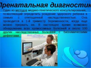 Один из методов медико-генетического консультирования, позволяющий определить