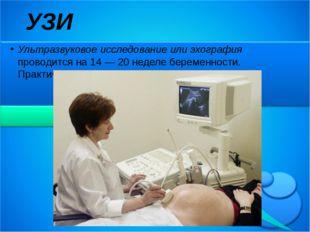 Ультразвуковое исследование или эхография проводится на 14 — 20 неделе береме