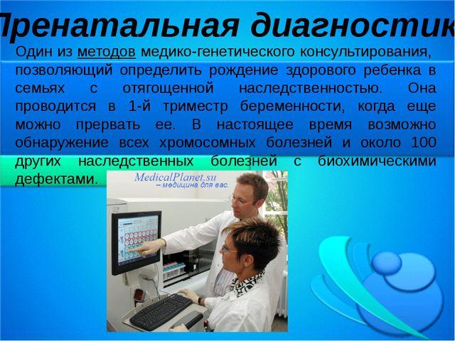 Один из методов медико-генетического консультирования, позволяющий определить...