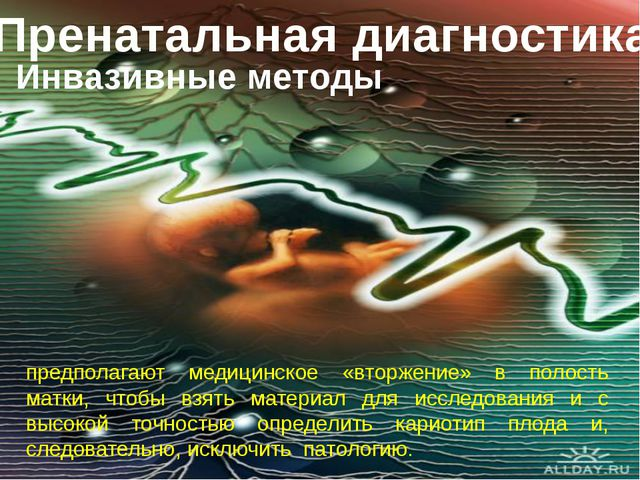 Пренатальная диагностика Инвазивные методы предполагают медицинское «вторжени...