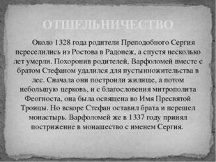 Около 1328 года родители Преподобного Сергия переселились из Ростова в Радон
