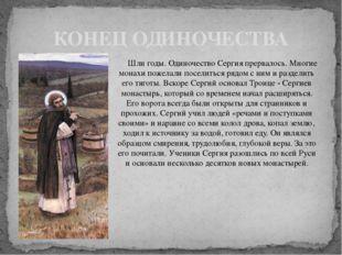 Шли годы. Одиночество Сергия прервалось. Многие монахи пожелали поселиться р