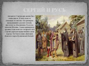 Авторитет Сергия при жизни был очень высок. К нему шли за помощью и советом.