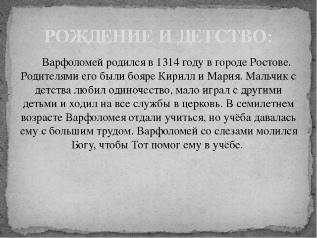 Варфоломей родился в 1314 году в городе Ростове. Родителями его были бояре К...