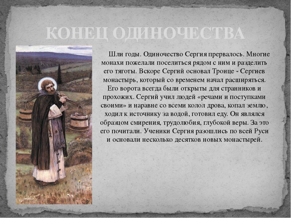 Шли годы. Одиночество Сергия прервалось. Многие монахи пожелали поселиться р...
