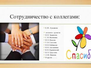 Сотрудничество с коллегами: Е. Ю. Лукьянова колллеги – русисты Н. В. Эндинтен
