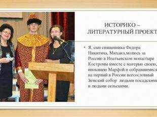 ИСТОРИКО – ЛИТЕРАТУРНЫЙ ПРОЕКТ Я, сын священника Федора Никитича, Михаил,молю