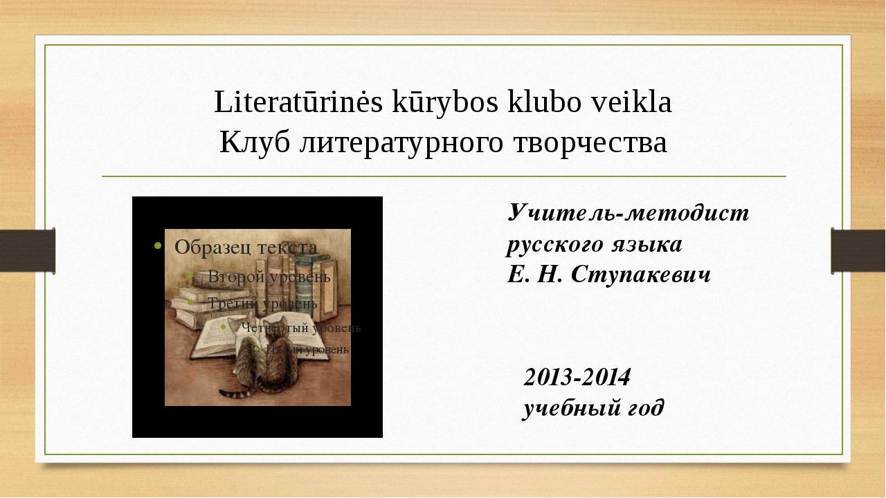 Literatūrinės kūrybos klubo veikla Клуб литературного творчества 2013-2014 уч...
