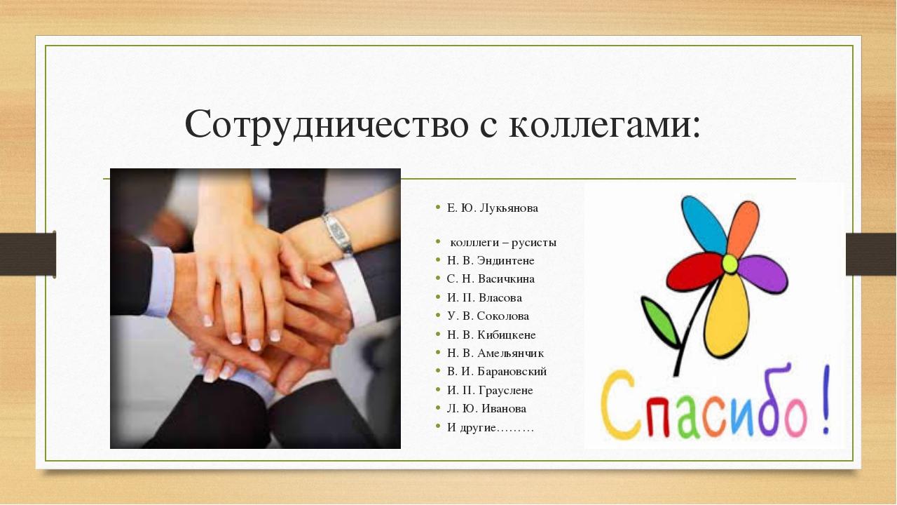 Сотрудничество с коллегами: Е. Ю. Лукьянова колллеги – русисты Н. В. Эндинтен...