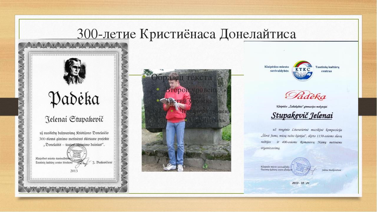 300-летие Кристиёнаса Донелайтиса