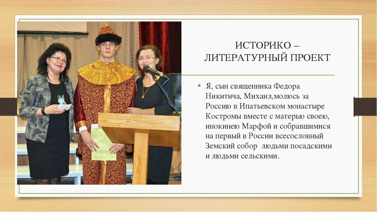 ИСТОРИКО – ЛИТЕРАТУРНЫЙ ПРОЕКТ Я, сын священника Федора Никитича, Михаил,молю...