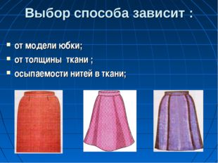 Выбор способа зависит : от модели юбки; от толщины ткани ; осыпаемости нитей