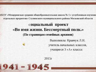 МБОУ «Мещеринская средняя общеобразовательная школа № 1 с углубленным изучен