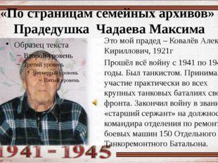 «По страницам семейных архивов» Прадедушка Чадаева Максима Это мой прадед – К