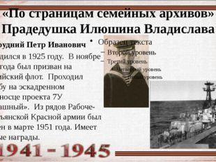 «По страницам семейных архивов» Прадедушка Илюшина Владислава Зарудний Петр И