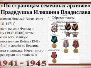 «По страницам семейных архивов» Прадедушка Илюшина Владислава Анисимов Никола
