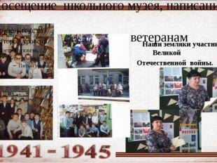 Посещение школьного музея, написание писем ветеранам Наши земляки участники