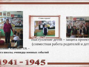 Выступление детей – защита проектов (совместная работа родителей и детей) Вы