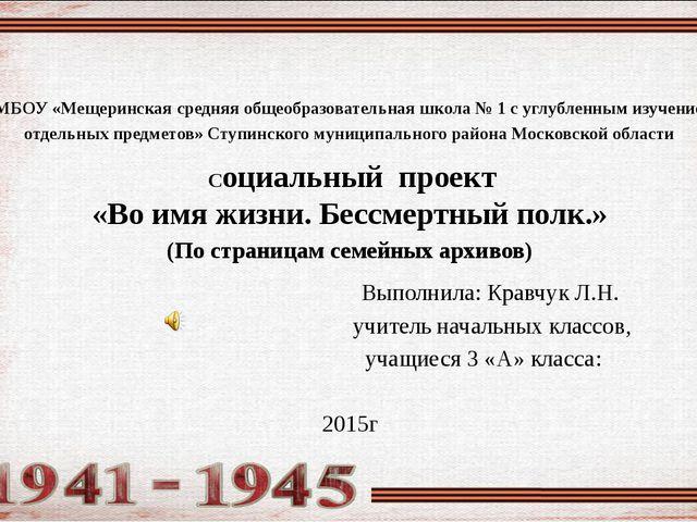 МБОУ «Мещеринская средняя общеобразовательная школа № 1 с углубленным изучен...