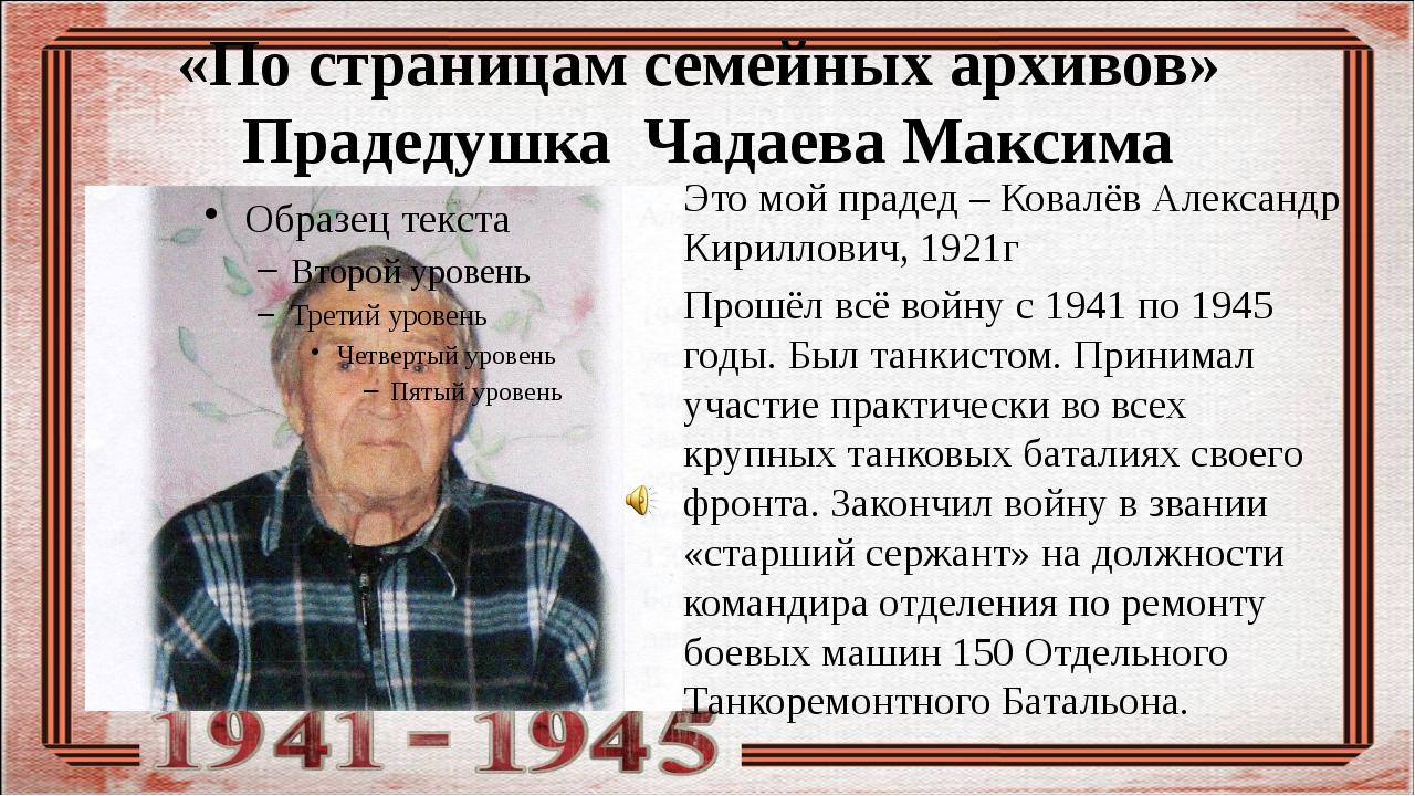 «По страницам семейных архивов» Прадедушка Чадаева Максима Это мой прадед – К...