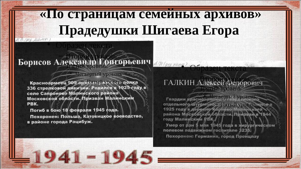 «По страницам семейных архивов» Прадедушки Шигаева Егора