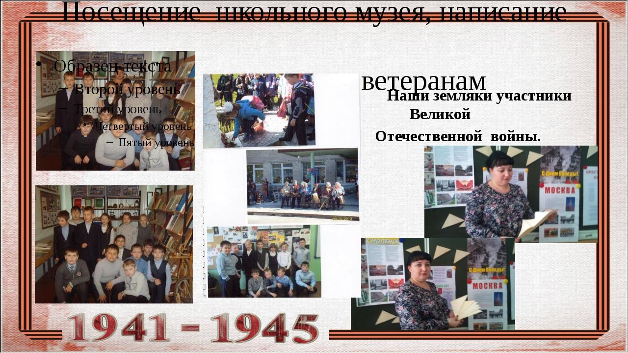 Посещение школьного музея, написание писем ветеранам Наши земляки участники...