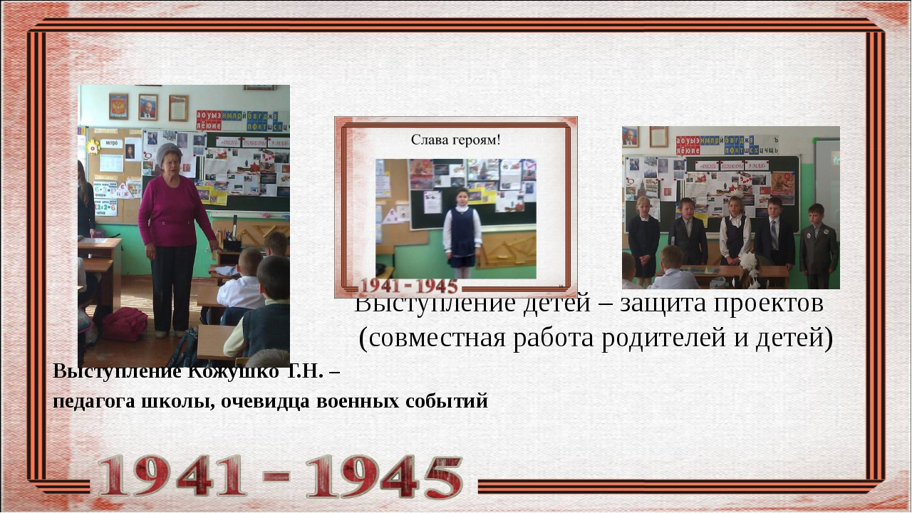 Выступление детей – защита проектов (совместная работа родителей и детей) Вы...