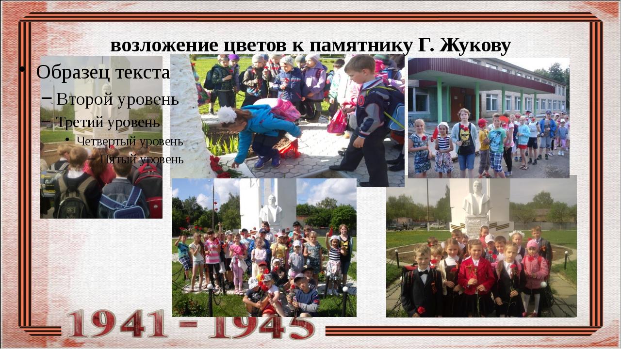 возложение цветов к памятнику Г. Жукову