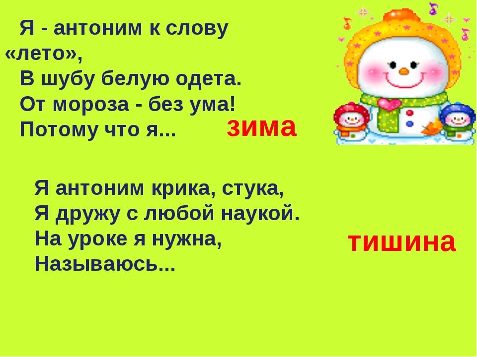 тишина зима Я - антоним к слову «лето», В шубу белую одета. От мороза - без у...
