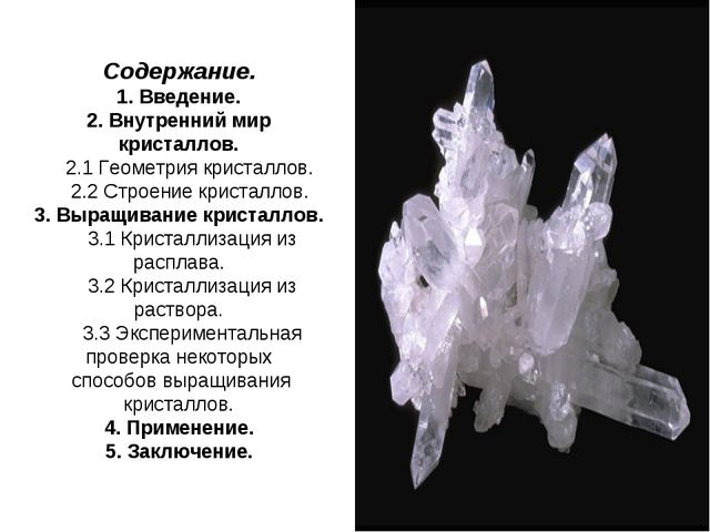 Содержание. 1. Введение. 2. Внутренний мир кристаллов. 2.1 Геометрия кристалл...