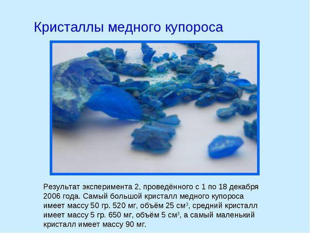 Результат эксперимента 2, проведённого с 1 по 18 декабря 2006 года. Самый бол...