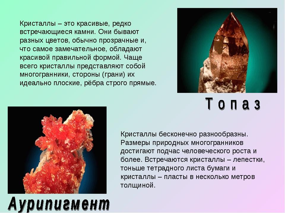 Кристаллы – это красивые, редко встречающиеся камни. Они бывают разных цветов...