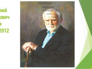 Василий Иванович Белов 1932-2012