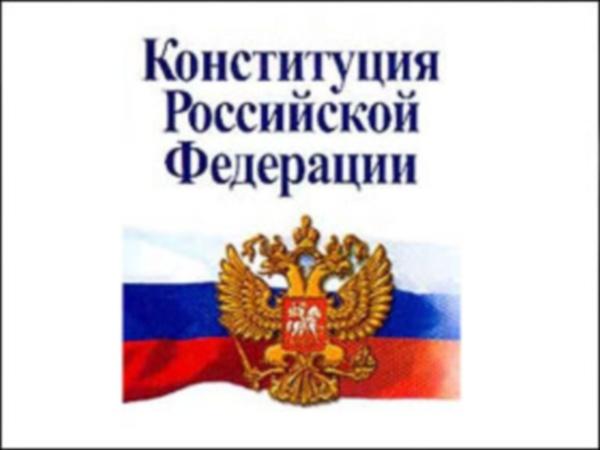 http://newstula.ru/pic/2008_12/konst.jpg