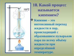 10. Какой процесс называется кипением? Кипение – это интенсивный переход жид