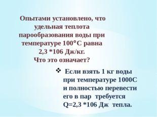 Опытами установлено, что удельная теплота парообразования воды при температу
