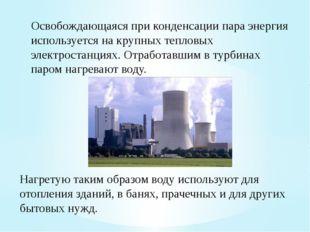 Освобождающаяся при конденсации пара энергия используется на крупных тепловых