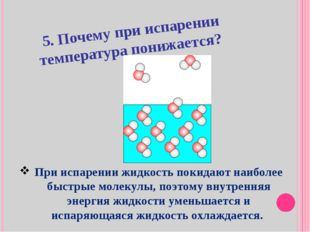 5. Почему при испарении температура понижается? При испарении жидкость покида