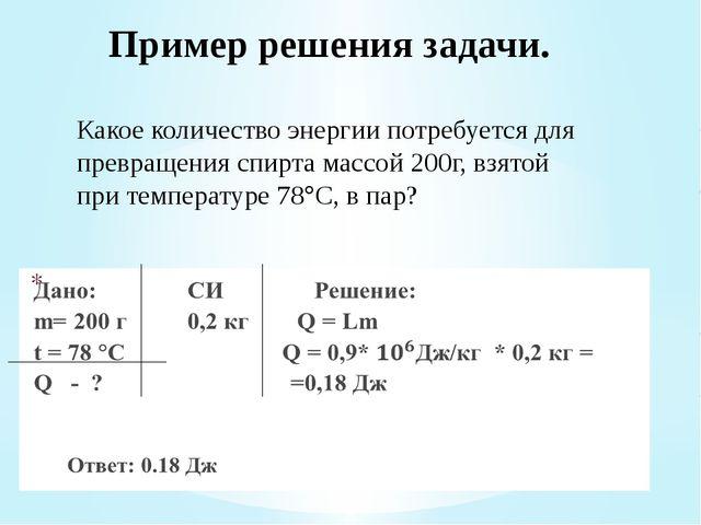 Пример решения задачи. Какое количество энергии потребуется для превращения с...
