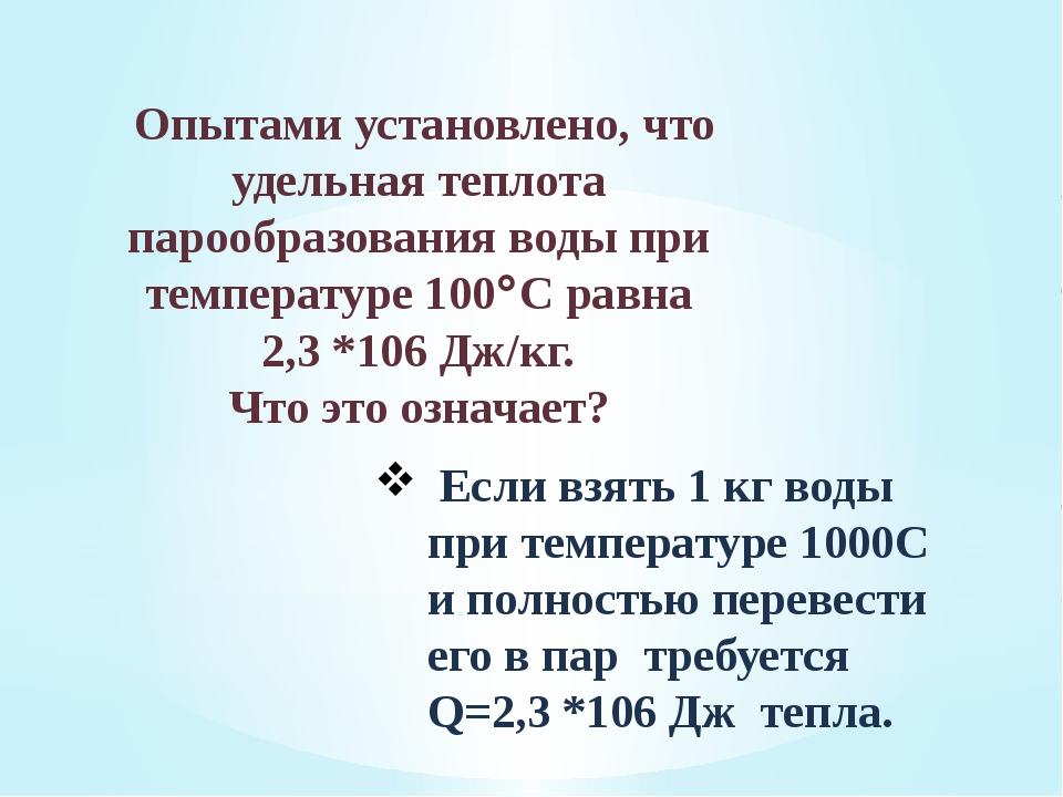 Опытами установлено, что удельная теплота парообразования воды при температу...