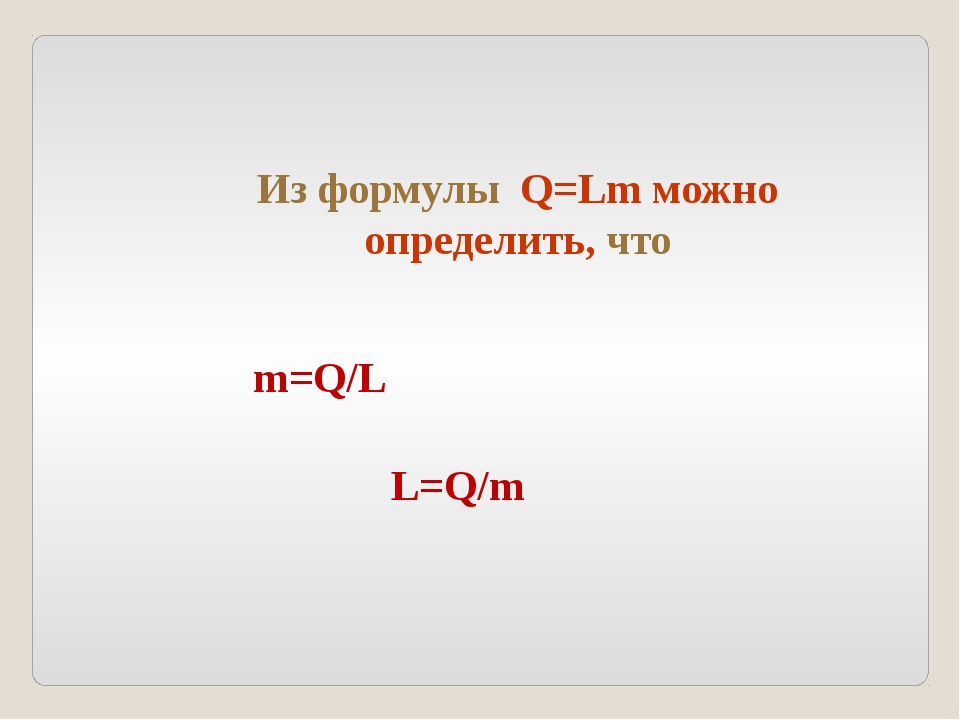 Из формулы Q=Lm можно определить, что m=Q/L L=Q/m