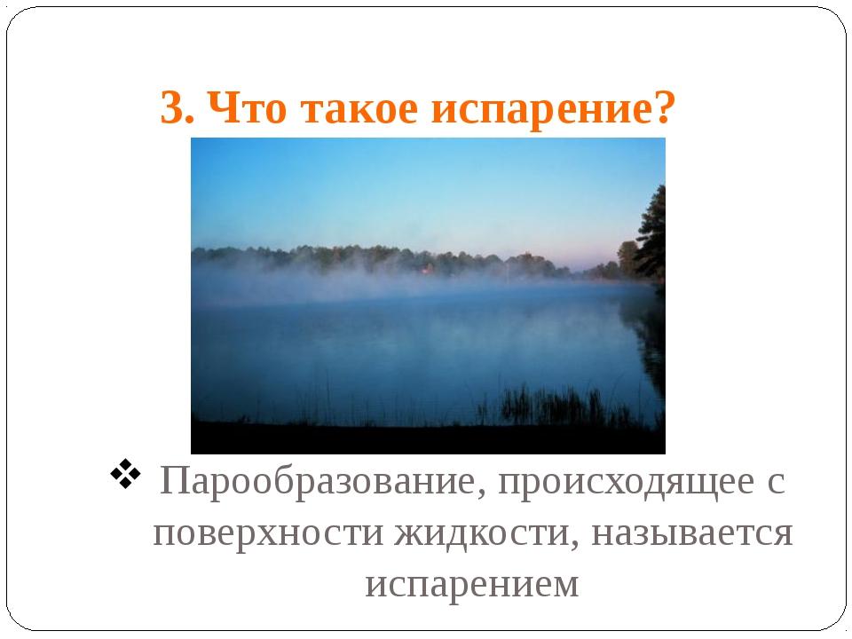 Парообразование, происходящее с поверхности жидкости, называется испарением 3...