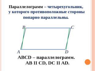 ABCD – параллелограмм. AB II CD, DC II AD. Параллелограмм – четырехугольник,