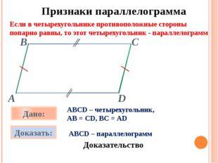 Признаки параллелограмма Если в четырехугольнике противоположные стороны поп