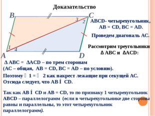 АВСD- четырехугольник, АВ = CD, ВС = АD. Доказательство Рассмотрим треугольн