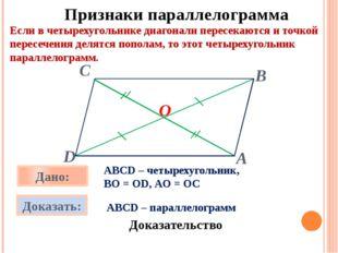 О Признаки параллелограмма Если в четырехугольнике диагонали пересекаются и