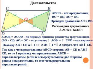 О АВСD – четырехугольник, ВО = ОD, АО = ОС. Доказательство Проведем диагонал