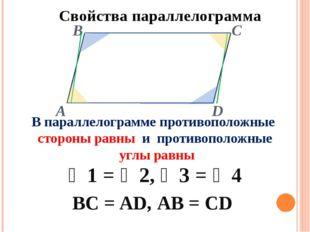 Свойства параллелограмма В параллелограмме противоположные стороны равны и п