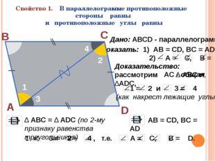 Свойство 1. В параллелограмме противоположные стороны равны и противоположны